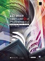 優質的創意設計:影像達人必修的46套Photoshop技法