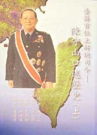 臺籍首位上將總司令 :  陳守山口述歷史.