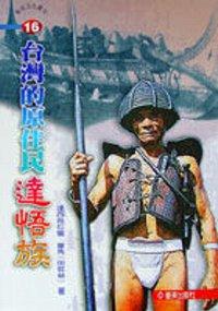 台灣的原住民:達悟族