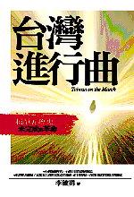 臺灣進行曲:未清算的歷史未完成的革命