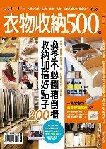 衣物收納500招 /
