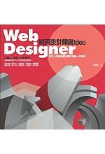 Web Designer!網頁設計關鍵Idea