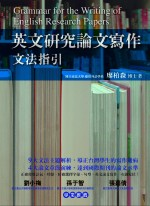 英文研究論文寫作 : 文法指引 = Grammar for the writing of English research papers