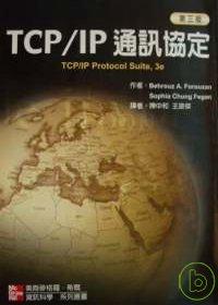 TCP/IP 通訊協定(第三版...