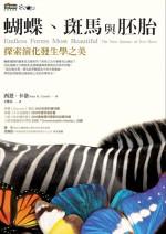 蝴蝶.斑馬與胚胎:探索演化發生學之美