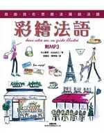 彩繪法語 =  Dans votre sac, un guide illustre : 自由自在悠遊法國說法語 /