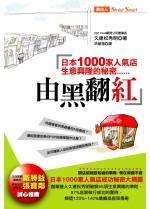 由黑翻紅:日本1000家人氣店生意興隆的秘密