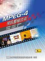MPEG-4視訊壓縮技術 /