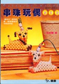 串珠玩偶DIY