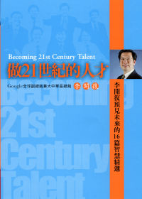 做21世紀的人才 =  Becoming 21st century talent /