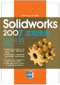 Solidworks 2007進階應用