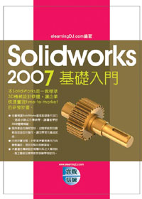 Solidworks 2007基礎入門