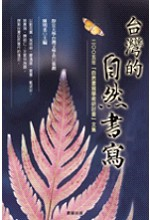 台灣的自然書寫:「自然書寫學術研討會」論文集