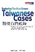發現臺灣藍海:精選8個開創新藍海的成功故事