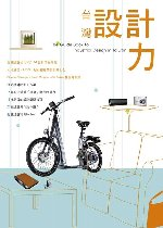 台灣設計力 =  The guide book to industrial design in Taiwan /
