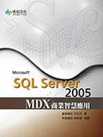 SQL Server 2005 MDX商業智慧應用