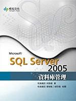 SQL Server 2005資料庫管理