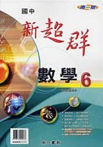 國中新超群.數學6