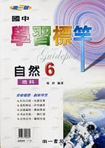 國中學習標竿.自然(地科)6