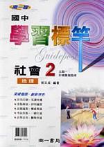 國中學習標竿.社會(地理)2