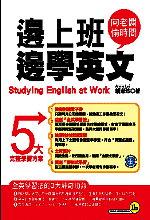 邊上班邊學英文,上班偷學篇