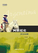 阿根廷史 :  探戈的故鄉 = Argentina /