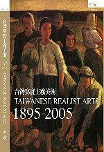 臺灣寫實主義美術 : 1895-2005 = Taiwanese realist arts : 1895-2005