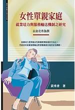 女性單親家庭就業培力與服務輸送機制之研究 : 以台北市為例 /