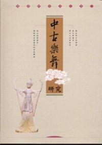 中古樂舞研究