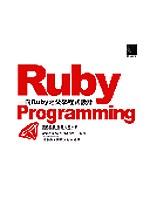 Ruby Programming:向Ruby之父學程式設計