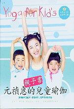 元禎惠的兒童瑜珈
