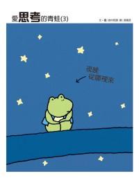 愛思考的青蛙 :  夜晚從哪裡來? /