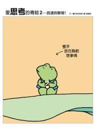 愛思考的青蛙 :  路通到哪裡? /