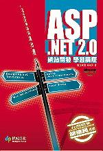 ASP.NET 2.0網站開發學習講座