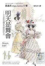 明天是舞會:十九世紀法國女性的時尚生活