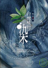 台灣植物染圖鑑 =  A user