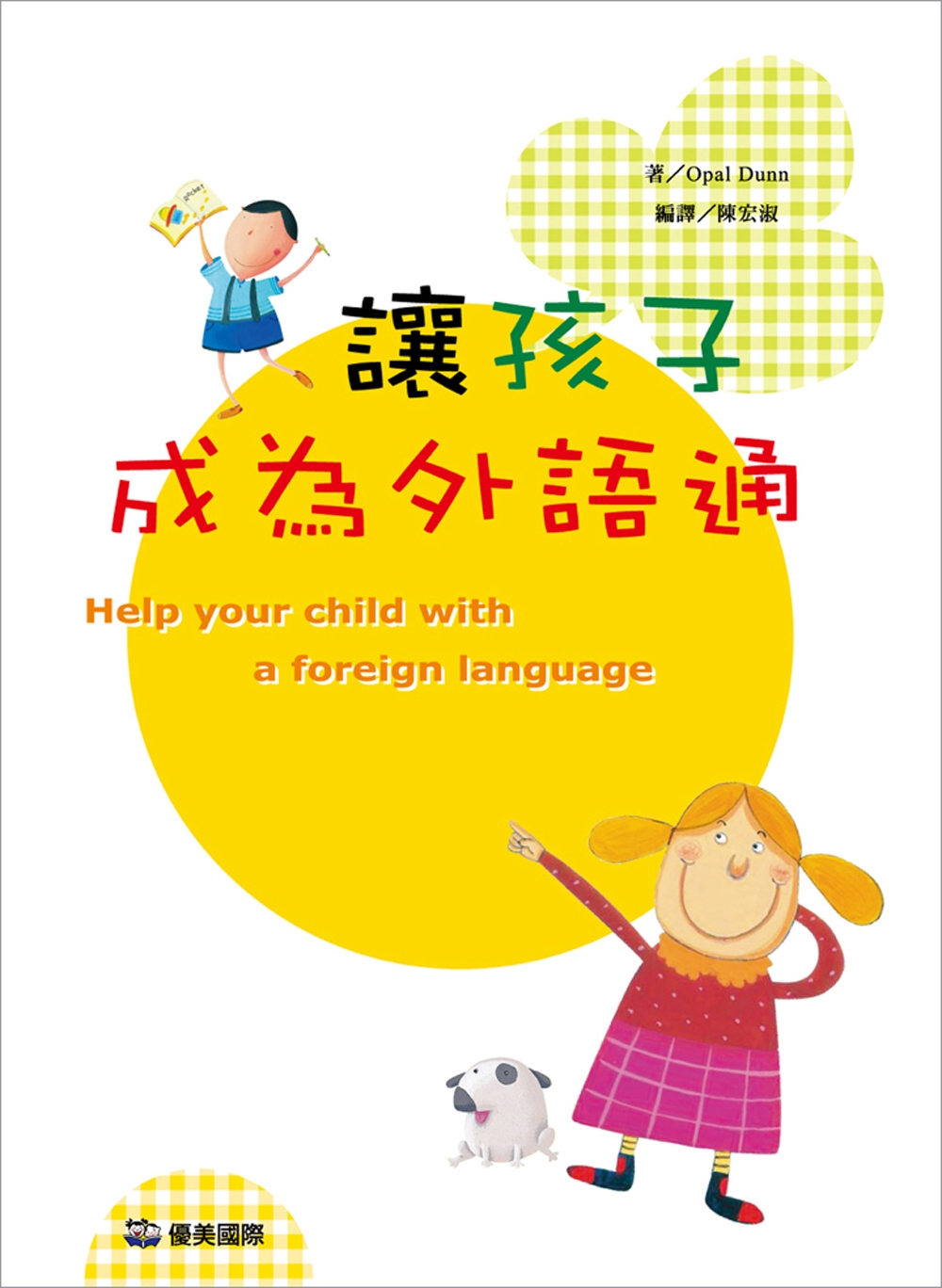 幫孩子成為外語通