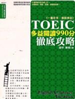 TOEIC多益閱讀990分徹底攻略 /