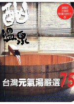 酗溫泉:台灣元氣湯嚴選75
