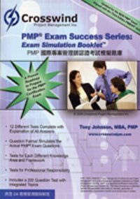 PMP exam success series:exam simulation booklet