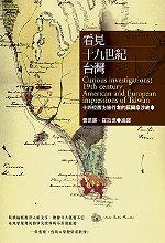 看見十九世紀台灣 :  十四位西方旅行者的福爾摩沙故事 /