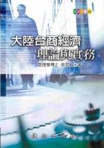 大陸台商經濟理論與實務 /