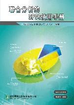 聯合分析的SPSS使用手冊