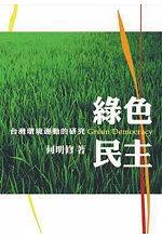 綠色民主:臺灣環境運動的研究