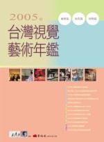 ...年台灣視覺藝術年鑑 = The ... yearbook of visual art of Taiwan