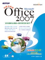 活靈活現學Microsoft Office 2007:速效圖解全體驗.總明學習新境界