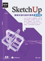 SketchUp建築及室內設計應用.