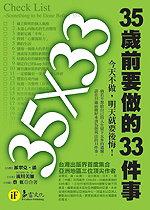 35×33:35歲前要做的33件事