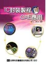 IC封裝製程與C...