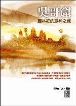 吳哥窟 :  叢林裡的眾神之城 /